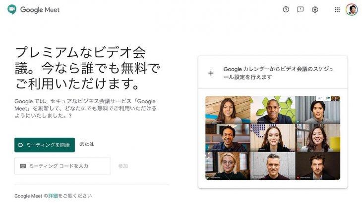 スクリーンショット:Google Meet