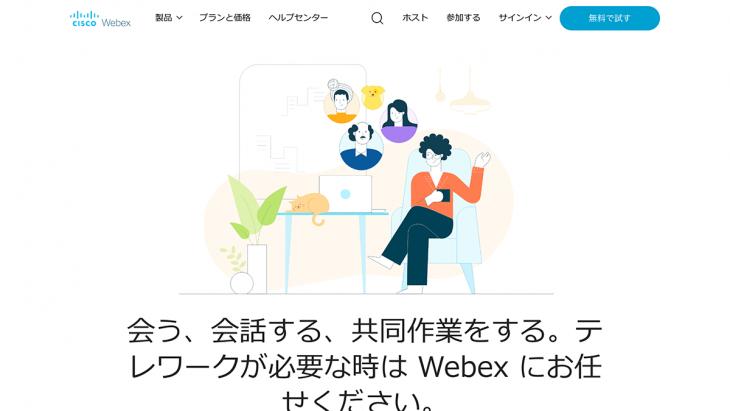 スクリーンショット:Webex